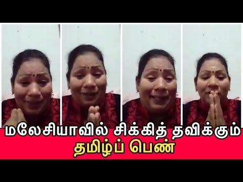Tamil women suffering in Malaysia | மலேசியாவில் சிக்கி தவிக்கும் தமிழ் பெண்