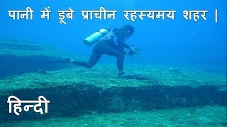 (In Hindi) 5 Mysterious UNDERWATER Cities