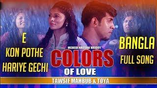 E Kon Pothe Hariye Gechi Ami | Colors Of Love | Tawsif Mahbub & Toya | Bangla Romantic Song 2018