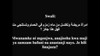 640- Mwanamke Mgonjwa Anastanji Na Kujiosha Kwa Maji Ya Zamzam - ´Allaamah al-Waswaabiy