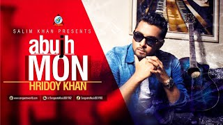 Hridoy Khan - Abujh Mon | অবুঝ মন | Eid Exclusive 2017 | Lyrical Video