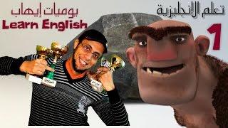 """تعلم الإنجليزية - من الصباح حتى المساء - """" مسلسل يوميات إيهاب"""" 1"""