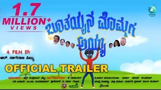 Bhootayyana Mommaga Ayyu Kannada Movie - Official Trailer | Chikkanna, Shruti Hariharan