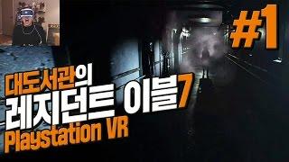 레지던트 이블7 VR] 대도서관 공포게임 실황 1화 - VR로 돌아온 명작 호러 게임! (Resident Evil 7 : Biohazard PS VR)