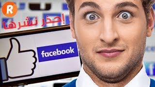 10 أشياء لا تنشرها على فايسبوك إكتشفها واحمي نفسك الآن !