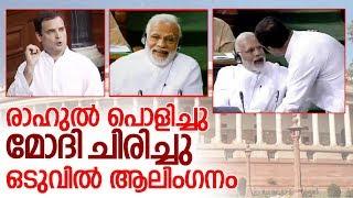രാഹുലിന്റെ മാന്യതയില് ഞെട്ടി ലോക്സഭയില് ബിജെപി I Modi-Rahul in parliament