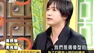 國光幫幫忙 20050802 馬兆駿 黃舒駿
