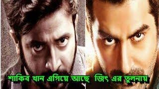 যে কারনে শাকিব খানের নবাব এগিয়ে আছেন জিৎ এর বসস ২ তুলনায়  !Shakib khan!Jeet!Bangla Showbiz news!!!