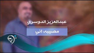 عبدالعزيز الدوسري - مصيبه اني / Offical Audio