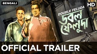 Double Feluda Official Trailer | Bengali Movie 2016 | Sri Sandip Ray