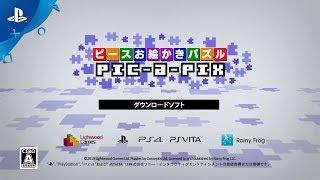 『ピースお絵かきパズル Pic-a-Pix』 トレーラー