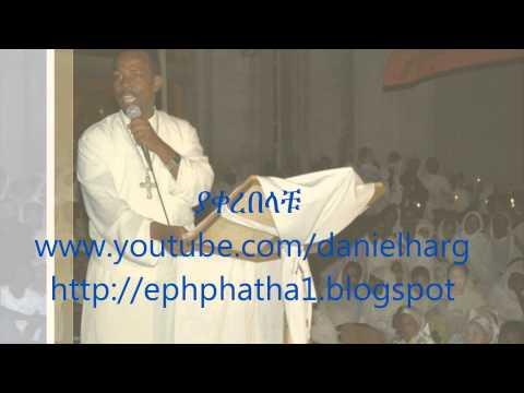 Great Ethiopian Orthodox sibket by Dn.Begashaw የቀደመዉ ፍቅርህን ትተሃል part 2