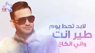 اغنية طير انت - ايفان ناجي، اغاني 2017