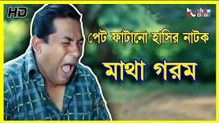 Mosharraf Korim এর ধমফাটা হাসির নাটক   Matha Gorom Doctor   হাসতে হবে ১০০% Comedy Natok 2017   YouTu