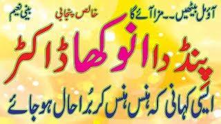 anokha doctor punjabi funniest poem pind da doctor by Khalil Sahir amazing punjabi by BEENI NAEEM