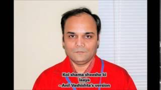 Koi shama sheeshe ki laaya - Anil Vashishta's version