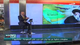 خطير جدا ماذا سيحدث لو هاجمت إيران السعوديه