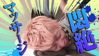 仕事の合間にマッサージ(おばらよしお悶絶編)  ANNw エグスプロージョン(休)#06