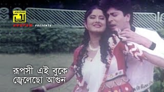 Ruposhi Ei Buke | রূপসী এই বুকে | Moushumi & Amit Hassan | Kumar Shanu & Shadhona | Attotyag