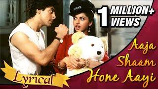 Aaja Shaam Hone Aayi Full Song With Lyrics | Maine Pyar Kiya | S P Balasubramaniam Hit Hindi Songs