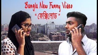 New Bangla Funny Video | ফ্লেক্সিলোড (Flexi Load) | Best Entertainment Video | 2017