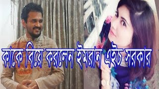 Dr  Imran H Sarkar Marriage!! Dr.Imran H Sarker and Nadia nandita wedding ceremony