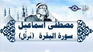 الشيخ مصطفى إسماعيل - سورة البقرة (مُرتّل)