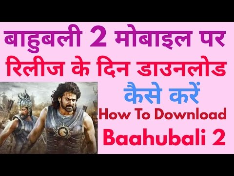 Xxx Mp4 How To Download Baahubali 2 Full Movie 2017 On Mobile Or Pc First Day First Show Hindi 3gp Sex