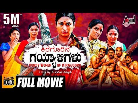 Xxx Mp4 Kiragoorina Gayyaligalu Kannada Full HD Movie Women S Day Special Movie Shwetha Srivathsav 3gp Sex
