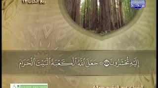 سورة المائدة الشيخ عبدالرشيد صوفي 2