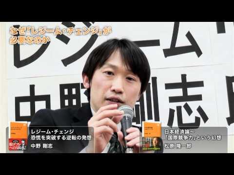 [1/3]中野剛志×松原隆一郎 『レジーム・チェンジ』トークイベント