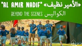 Fnaïre - Al Amir Nadif (Behind The Scenes) I (فناير - الأمير نظيف (كواليس التصوير