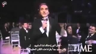 كلمة باسم يوسف في حفل مجلة تايم لأكثر مائة شخصية تأثيراً فى العالم لعام 2013 - مترجم