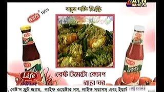 কচুর লতি চিংড়ী - Recipe by Meherun Nessa presented at ATN RANNA GHOR (every Saturday11:30 AM)