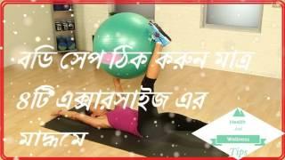 বডি সেপ ঠিক করুন মাত্র ৪টি এক্সারসাইজ এর মাধ্যমে II HW Tips II Body shape through exercise only 4