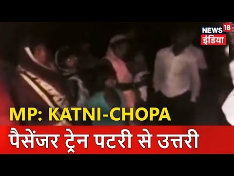 Xxx Mp4 MP Katni Chopan पैसेंजर ट्रेन पटरी से उत्तरी News18 India 3gp Sex