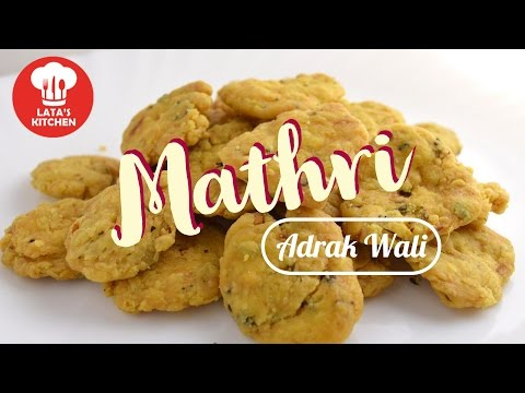 Mathri Recipe - Adrak Wali Mathri - Ginger Mathri — Indian Recipe in Hindi with English Subtitles