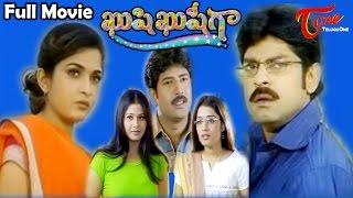 Kushi Kushiga Telugu Full Movie | Jagapathi Babu, Venu, Nikitha, Sangeetha | #TeluguComedyMovies