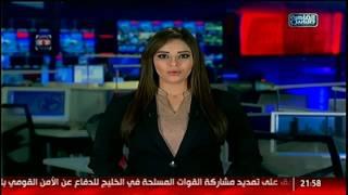 نشرة العاشرة من القاهرة والناس 22 يناير