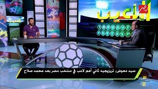 سيد معوض :الدوري السعودي متفوق بشكل كبير على الدوري المصري