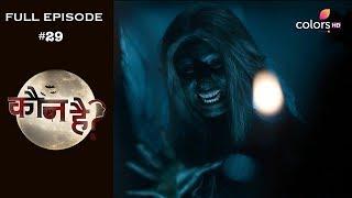 Kaun Hai ? - 2nd September 2018 - कौन है ? - Full Episode