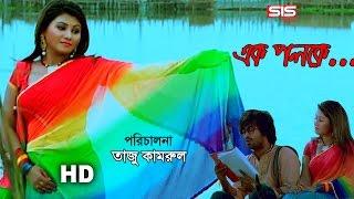 Ek Poloke | SANGKOLPO | Bengali Movie Song | Shamol Moula | Mahin Sabin | SIS Media
