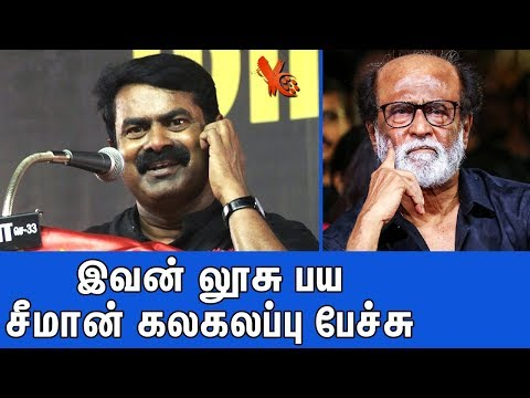 Xxx Mp4 ரஜினி ஒரு லூசு பய சீமான் கலகலப்பு பேச்சு Seeman Latest Speech Naam Thamizhar Party YC Tamil 3gp Sex