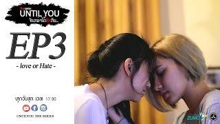 [FULL] Ep3: Love or Hate ບາດແຜຈາກຄວາມຮັກ | Untilyou The Series ຈົນກວ່າໄດ້ຮັກກັນ