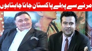 Rishi Kapoor Coming to Pakistan? - On The Front - 28 June 2017 - Dunya News