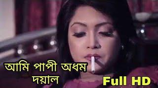 Ami papi odhom doyal by Sania Roma 2015 Bangla song Full HD 720