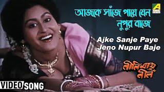 Aajke Saje Paye Jeno Nupur Baje - Indrani Sen - Neelimay Neel