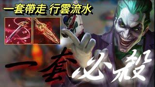 一套必殺·無敵小丑·One Shot!S_小丑|冷凍《傳說對決》