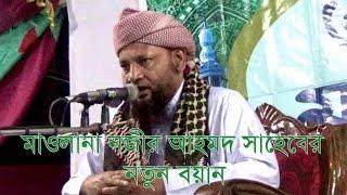 মাওলানা নজীর আহমদ সাহেবের নতুন বয়ান-Maulana Nazir Ahmad New Bangla Waz-2016