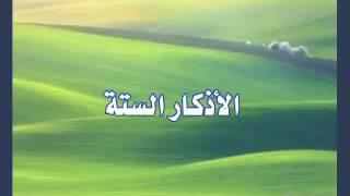 اذكار عظيمة أوصى بها رسول الله صلى الله عليه وسلم